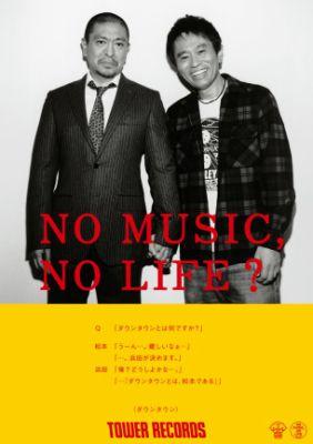 まとめたニュース : 「【芸能】ダウンタウン、タワーレコード最新ポスターで手をつなぐ」の画像
