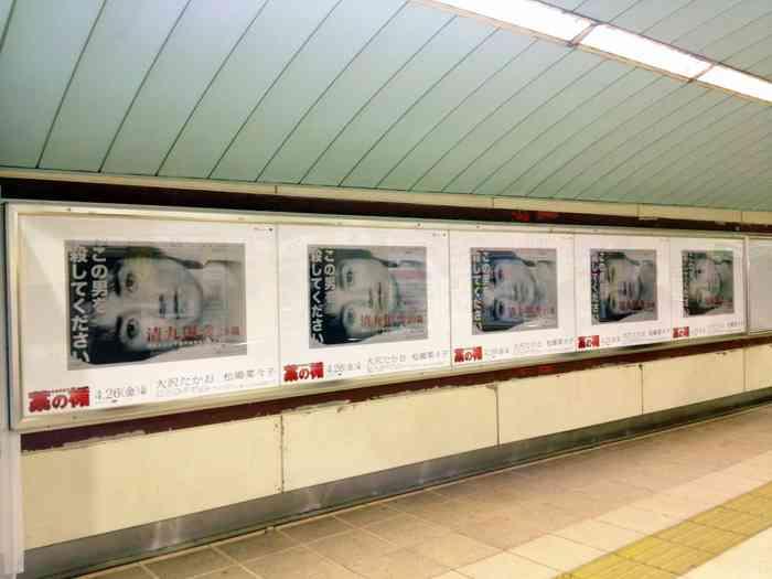 ある男を殺すと10億円が貰える!?新橋駅に物騒なポスター登場!