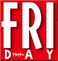 FRIDAY(フライデー)   芸能スクープNo.1雑誌 講談社『FRIDAY』総合サイト