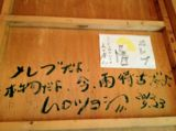「勇者ヨシヒコ」シリーズで共演の山田孝之さん・木南晴夏さん・ムロツヨシさんたちの芸達者すぎるツイートまとめ - Togetter