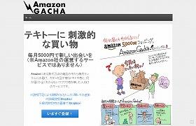 非公式「Amazonガチャ」に批判相次ぐ 開発元「名称変更・サービス停止を検討」 (1/2) : J-CASTニュース
