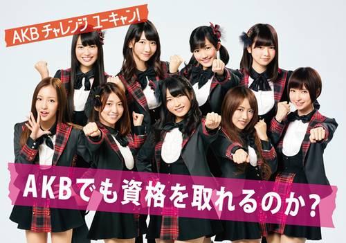 AKB48横山由依、ユーキャンで調剤事務管理士の資格取得に挑戦