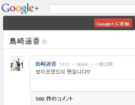 AKB48島崎遥香がGoogle+に韓国語で「ボーイフレンドのファン」と投稿【ハングル】 : Gラボ