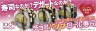 寿司?デザート!?くら寿司の限定チョコバナナロール寿司を食べてみた (東京ウォーカー) - Yahoo!ニュース