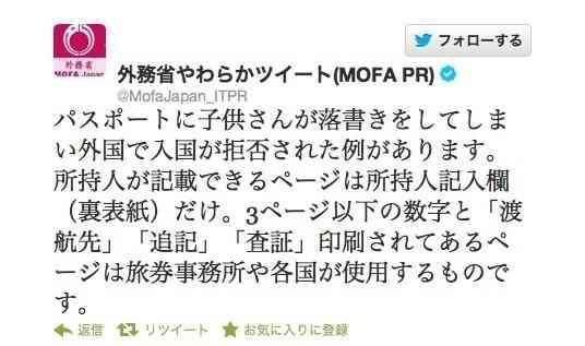 日テレ・青木源太アナがパスポートへの落書きを推奨www