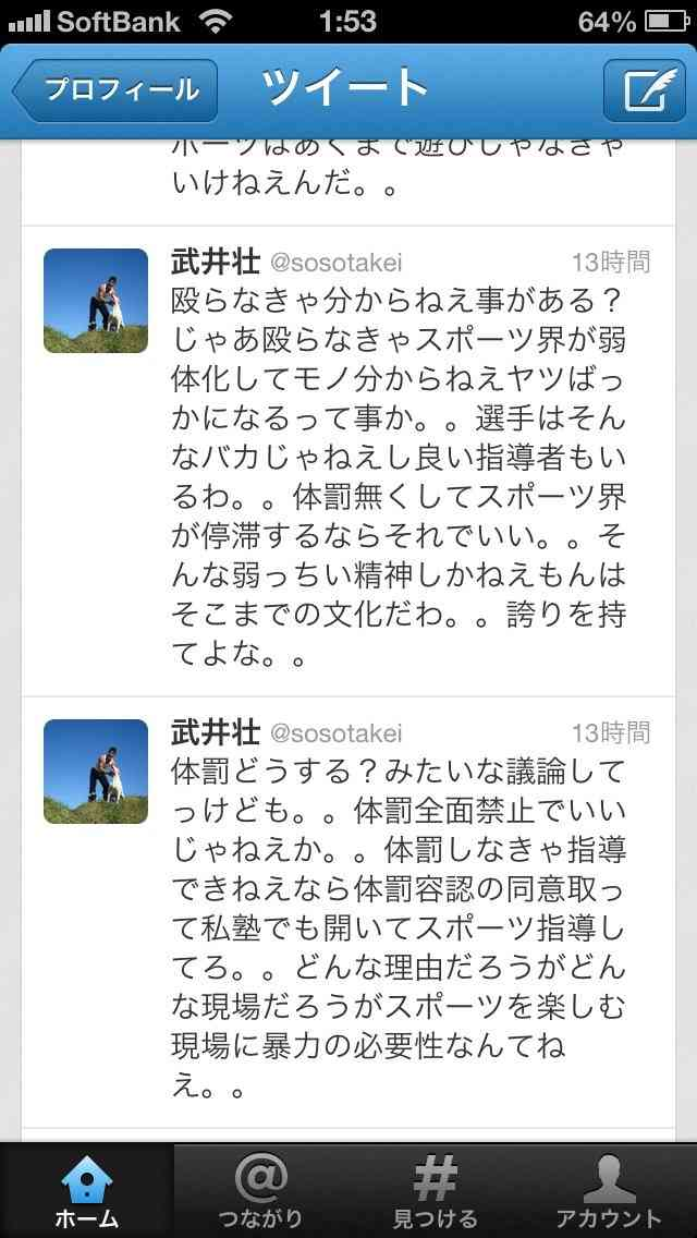 武井壮がTwitterで真面目な事言ってるwwwww