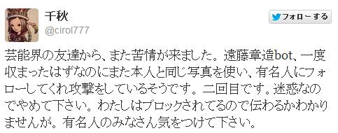 千秋、遠藤章造botの芸能人フォロー要請攻撃に怒りの警告