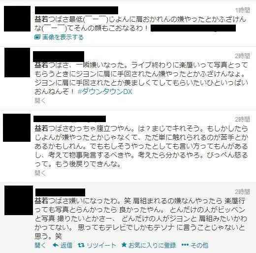 """益若つばさ、BIGBANG騒動めぐる""""失言""""生んだ超潔癖症"""