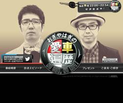 BS日テレ - おぎやはぎの愛車遍歴 NO CAR,NO LIFE! │ #47 伊藤かずえ