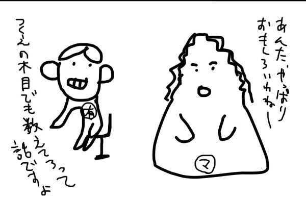 田辺誠一画伯、くまモンを描くwwww