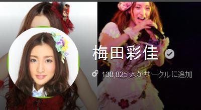 AKB48メンバー間でトラブルか? 「わたしがすべて悪い」 梅田彩佳の意味深ツイートにファン心配 | RBB TODAY