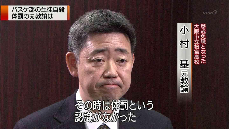 【桜宮高2自殺】体罰の元顧問・小村基がNHKに出演し謝罪「私が死に追いやった」