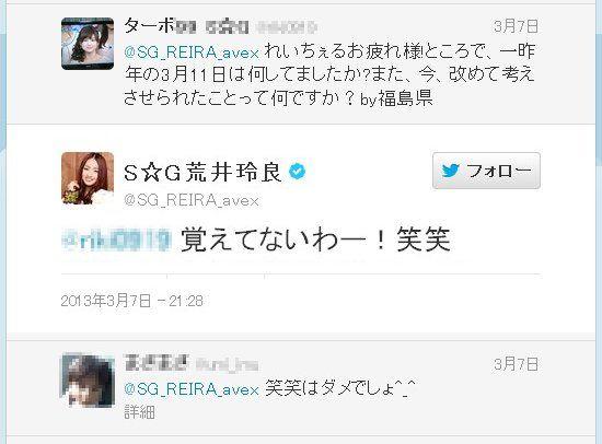 福島県民「一昨年の3月11日は何してましたか?」→SUPER☆GiRLS荒井玲良「覚えてないわー!笑笑」→ 炎上
