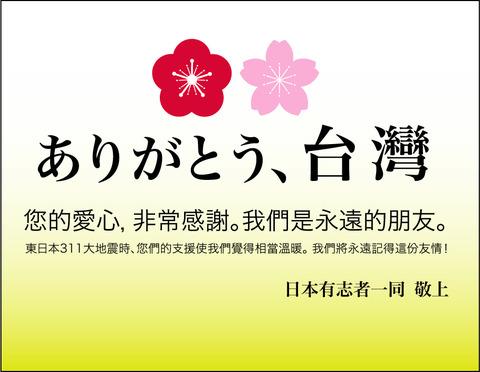 安倍首相が中国に反撃「台湾は大切な日本の友人。中国は抗議してきたが、私達は礼儀正しくありたい」