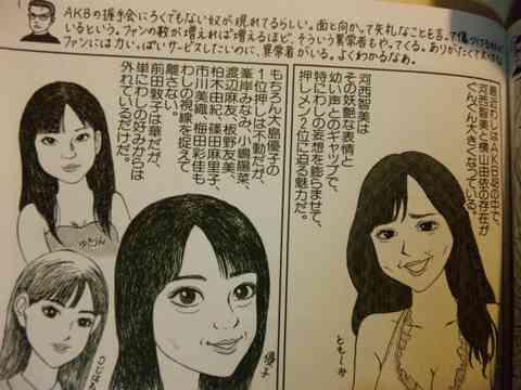板野友美が作った柏木由紀の似顔絵www