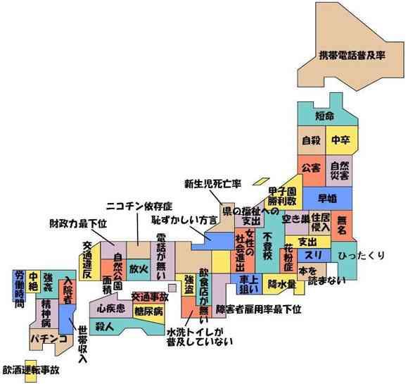 各都道府県のワースト1位地図