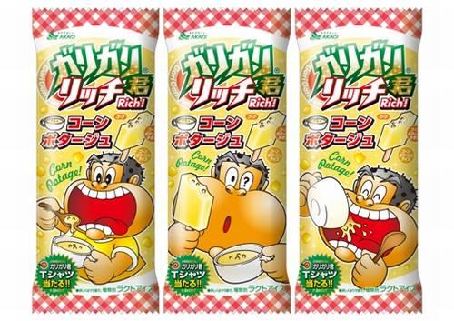 3日で即完売!幻のガリガリ君リッチ「コーンポタージュ味」3月26日からついに販売再開!