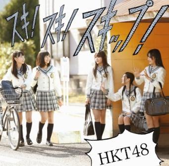 小林よしのり「HKT48の『スキ!スキ!スキップ!』売り切れ店ばっかりだ!3タイプ揃えなきゃダメなんだ!」