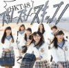 HKT48 「スキ! スキ! スキップ!」 PV視聴/無料試聴動画+歌詞