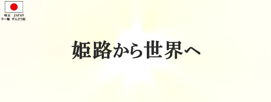 ラー麺 ずんどう屋 うまいラーメン 兵庫県姫路市
