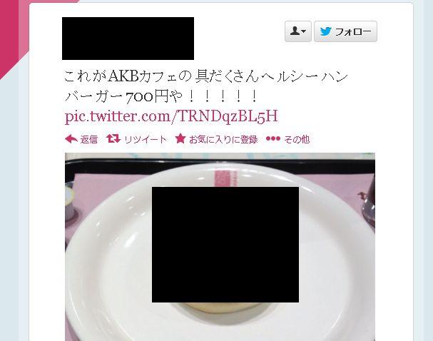 AKB48カフェ「具だくさんヘルシーハンバーガー700円」が話題に!! 「これはひどい」「ヘルシー過ぎる」www