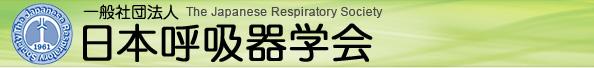 一般社団法人日本呼吸器学会 - 受動喫煙の害