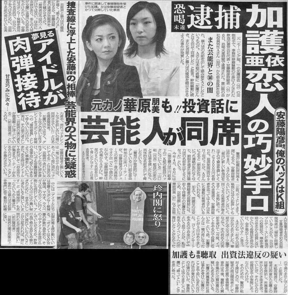 加護亜依、辻希美の出産を祝福「ガッツポーズしちゃいました!」