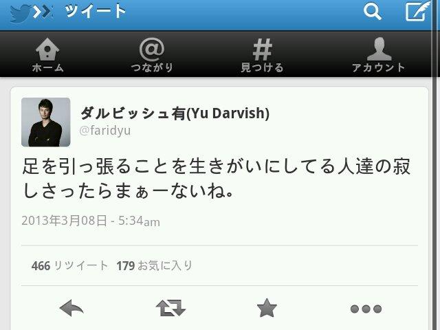 ダルビッシュ有が紗栄子に暴言!? ツイッターで意味深な発言!!