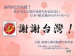 「元気です。ありがとう台湾」…日本の「感謝広告」が台湾の教科書に