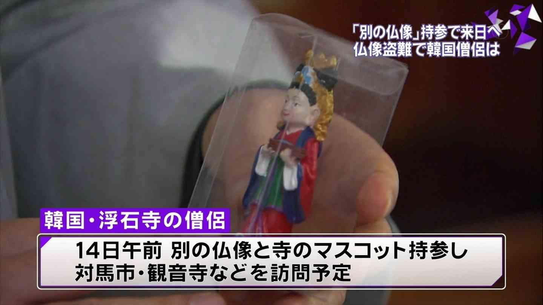 対馬の仏像盗難問題、僧侶に続いて祈とう師200人が対馬へ
