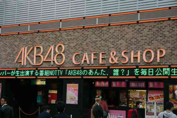 酷評されているAKB48カフェ『具だくさんヘルシーバーガー』は存在せず…店員「そのようなものはありません」