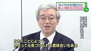 【桜宮高2自殺】体罰の元顧問・小村基の「NHK出演」で周囲イライラ