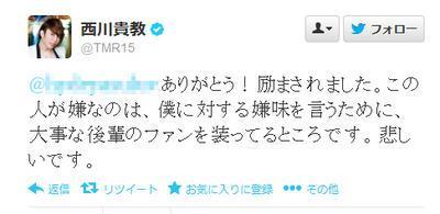 「悲しいです」……西川貴教、後輩バンドの自称ファンから悪意あるツイート受けショック | RBB TODAY