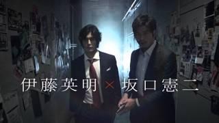伊藤英明×坂口憲二 「ダブルス」PR 1分バージョン - YouTube