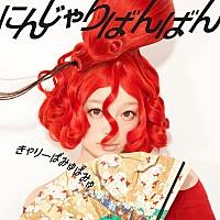 きゃりー 新曲「にんじゃりばんばん」が4週連続1位に│Daily News│Billboard JAPAN