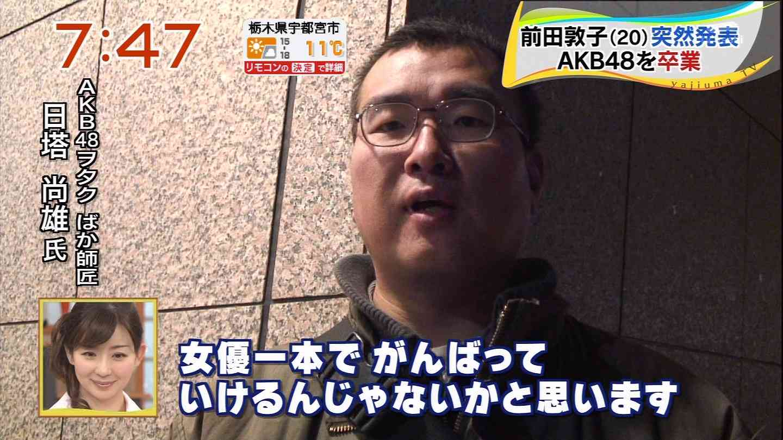 映画監督の原田眞人、AKBファンに苦言「AKB48出演映画の試写会で客がイベントだけ見て映画を観ずに帰っていった」