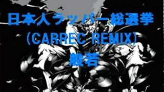 日本人ラッパー総選挙(CARREC REMIX) / 般若 - YouTube