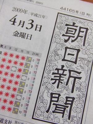 阿部寛、朝日新聞デジタルのCM降板した裏事情