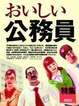 大阪市立東高校は「校長18人、教頭105人」給料減らさないための架空在籍