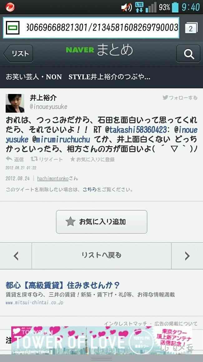 【Twitter】ノンスタイル井上裕介がイケメンすぎるwww