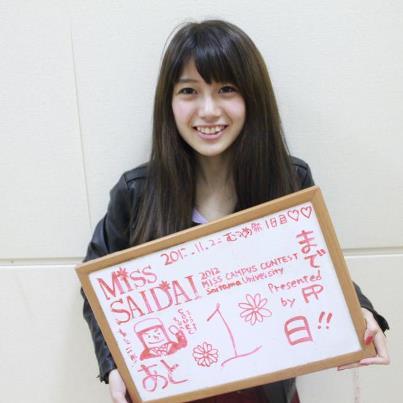 ミス埼玉大学の小久保寛子さん「外見なんて磨かなくても中身が良ければ十分!なんて言ってる人はただの傲慢。努力しない人の言い訳」