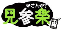 <無料動画> フジテレビ 見参楽(みさんが!)