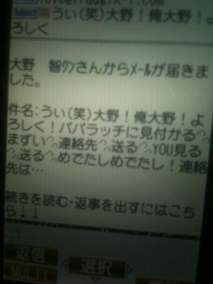 出会い系サイトがAKB48などのアイドルを装い、課金メールで2100人被害