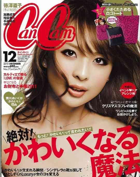 すかっしゅニュース : 【話題】 女性ファッション誌の落ち込み深刻・・・CanCam販売部数、3年前の半分以下