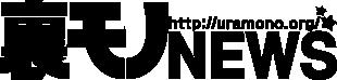 「採用面接を普段着で」実施の企業広がる | 裏モノニュース uramono.org