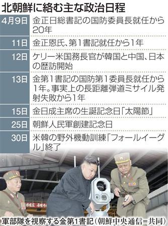 北朝鮮ミサイル、きょう発射の可能性 「外国人は韓国から離れるように」と北朝鮮が警告