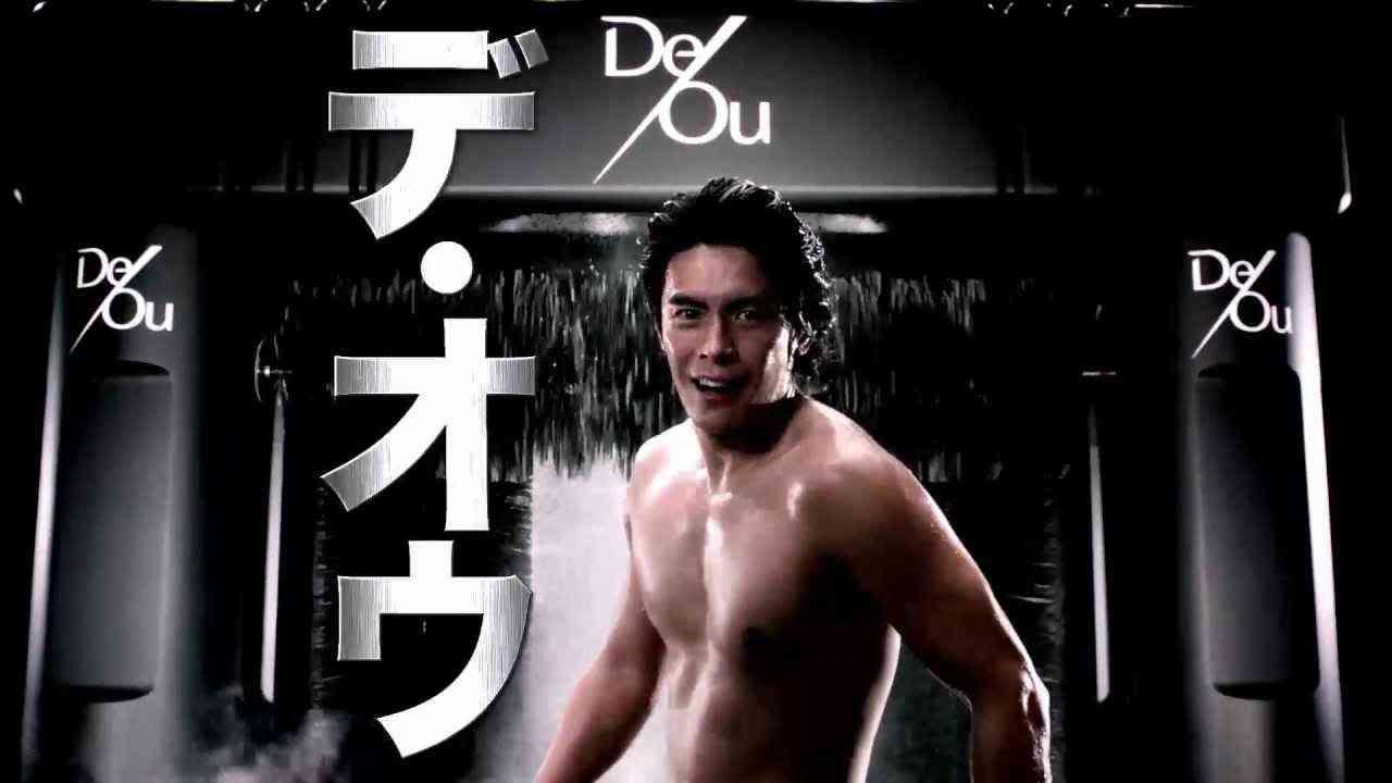 伊藤英明 デオウ薬用クレンジングウォッシュ「におわない」篇 - YouTube