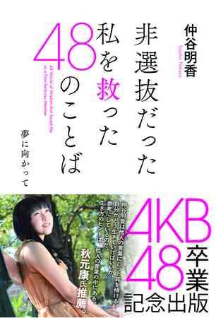元AKB48仲谷、飲食店でアルバイト中「一般人です」 卒業後初公の場で目標語る (オリコン) - Yahoo!ニュース