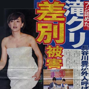 元フジテレビ長谷川豊アナの怨念ブログ反撃に「フジが取った対応」
