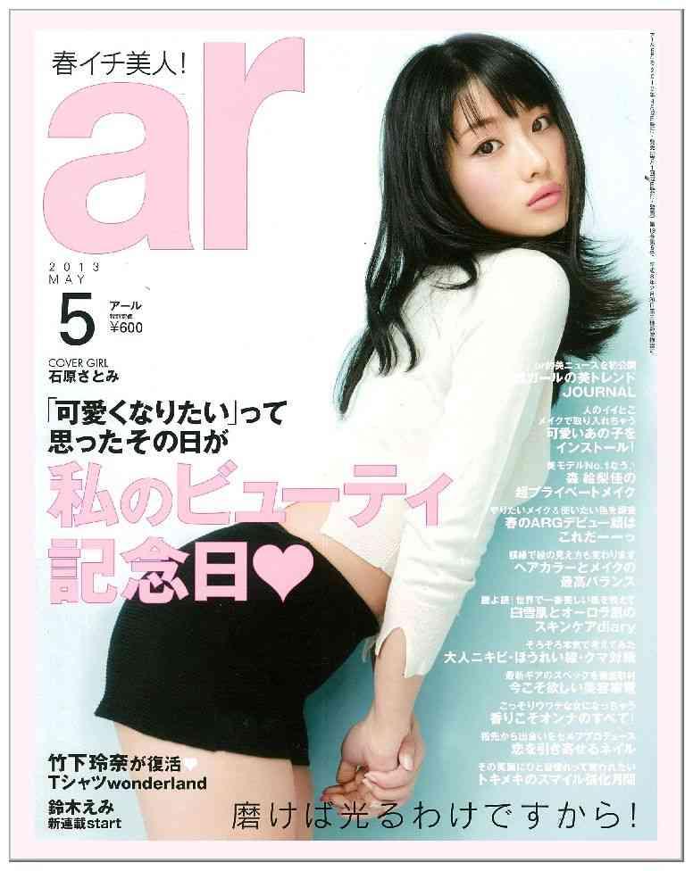 """紗栄子、セミヌードで美ヒップ強調!""""絶品BODY""""の秘密を明かす"""